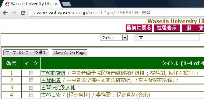 google chromeで検索追加4
